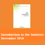 Introduction to the Institute December 2019 (PDF)